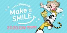 とらのあな、創業25周年企画「Make a SMILE 2020 GWキャンペーン」を2020年GWに開催! 【アニメニュース】