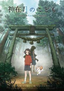 劇場アニメ『神在月のこども』来年公開に向け始動 出演は蒔田彩珠、坂本真綾、入野自由