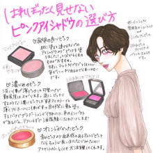 気分が上がるピンクで「キラキラアイメイク」♡まぶたを腫れぼったく見せないポイントも伝授します