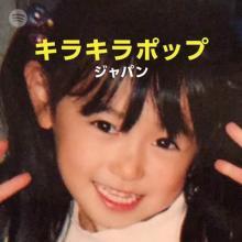 福原遥、キュートすぎる5歳時の写真公開 Spotifyプレイリストのカバー画像に