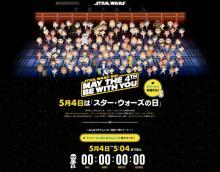 スター・ウォーズの日、初のオンラインファンイベントに延べ10万5千人が来場