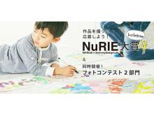 気軽にインスタ応募!Amazonギフト券3万円分が当たる「塗り絵コンテスト」