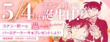 『名探偵コナン公式アプリ』にて、「コナン・新一バースデーキャンペーン」を5月4日より実施! 【アニメニュース】
