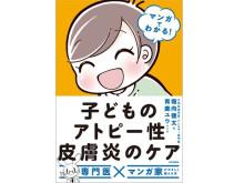 アレルギー専門医×マンガ家のコラボ!わかりやすいアトピーの本が新発売