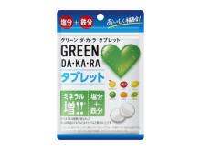 おいしく塩分補給&鉄分補給!「GREEN DA・KA・RAタブレット」発売