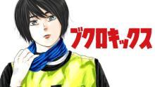 唯一無二ブラインドサッカー漫画!『ブクロキックス』(松木いっか)が、コミックDAYSで5月5日より連載開始! 【アニメニュース】