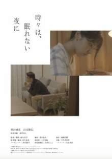 声優・徳井青空が初の監督を手掛けた実写短編映画が公開!作品パンフレットの販売もスタート 【アニメニュース】