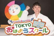休校中の生活・学習を支援する番組『TOKYO おはようスクール』放送期間を延長