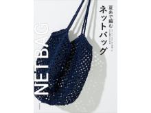 """涼しげなデザインが魅力!かぎ針編みで""""ネットバッグ""""作りを楽しもう"""