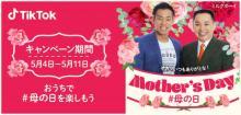 ミルクボーイ、TikTokの母の日キャンペーンのアンバサダーに「オカンに感謝の気持ちを伝えましょう!」