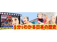 休校中に楽しく学習!YouTuber『がちょす』の「5分でわかる日本の歴史」一挙公開