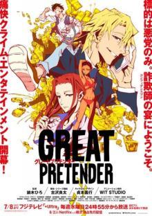『GREAT PRETENDER』キービジュアル&メインPV公開 フジ7月放送、Netflix6月配信