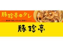 北海道で愛される食堂の秘伝の味を自宅で再現!「豚珍亭 万能ダレ」登場