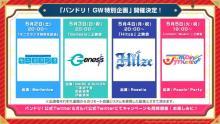 4日間連続生放送企画「バンドリ!GW特別企画」を開催! 【アニメニュース】