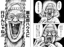 漫☆画太郎氏、読者参加型の新連載開始 異例…読者の指示に沿った物語を毎週展開