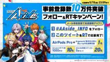 「アルゴナビス from BanG Dream! AAside(ダブルエーサイド)」事前登録10万件突破 【アニメニュース】