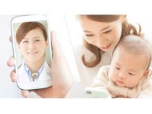 スマホからできる!産婦人科・小児科のオンライン相談が無料開催中