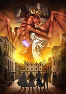漫画『ドラゴン、家を買う。』TVアニメ化 臆病ドラゴンが安心して住める家を探す旅