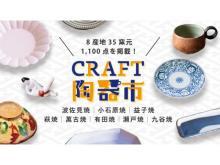 オンライン「CRAFT陶器市」に瀬戸焼・九谷焼が加わり8産地35窯元が集結