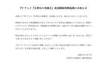 『五等分の花嫁』2期2021年へ放送延期!『俺ガイル完』は夏放送、「セガ」アミューズメント施設の営業情報も公開!! 【アニメニュース】