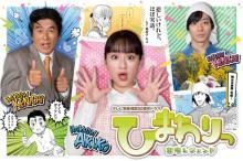平祐奈主演ドラマ『ひまわりっ』メインビジュアル公開 主題歌は宮崎出身のみゆな
