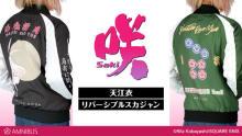 『咲-Saki-』の天江衣 リバーシブルスカジャンの受注を開始! 【アニメニュース】