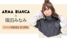 声優・篠田みなみ×ARMA BIANCAコラボアイテムの受注を開始! 【アニメニュース】