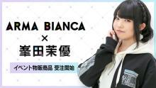 声優・峯田茉優×ARMA BIANCAコラボアイテムの受注を開始! 【アニメニュース】