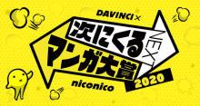 「次にくるマンガ大賞2020」にU-NEXTが特別協賛。本日よりエントリー開始 【アニメニュース】