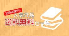 ゲーマーズオンラインで送料無料の書籍セット『鬼滅の刃』1~19巻、『球詠』1~7巻、『放課後ていぼう日誌』1~6巻、他百合作品、ジャンプコミックス、2020年春アニメなどから通販中!! 【アニメニュース】