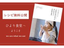 世界一に輝いたレシピ本『ひより食堂へようこそ』が無料公開中