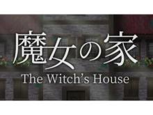大人気フリーホラーゲーム「魔女の家」リメイク版が事前登録を受付中!
