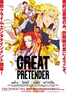 7月より放送のオリジナルアニメ『GREAT PRETENDER』キービジュアル、PV第1弾が公開! 【アニメニュース】