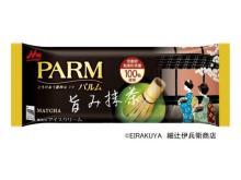 京都府和束町の一番摘み茶葉を100%使用!「PARM 旨み抹茶」発売