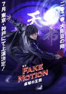 舞台『FAKE MOTION -卓球の王将-』上演決定 7月に東京と神戸、荒牧慶彦&染谷俊之&玉城裕規ら出演