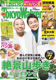KADOKAWA、『東京ウォーカー』など3誌の刊行休止へ デジタルシフトで情報発信力を強化