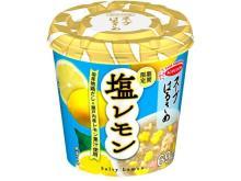 爽やかさUPで今年も登場!冷やしてもおいしい「スープはるさめ 塩レモン」