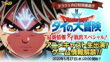 『ダイの大冒険』プロジェクト発表会が開催決定 アニメのキャストやゲーム情報が解禁