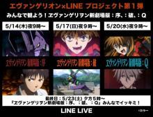 エヴァ×LINEが新プロジェクト 新劇場版3作品をLINE LIVEで無料開放&公式アカウント開設
