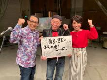 """『泉谷・さだの""""ふんばれ!ニッポン""""』第3弾決定 """"おうちパフォーマンス""""を募集"""
