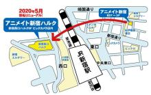 『アニメイト新宿』17日に営業終了 西口ハルクへ移転し20日より仮営業