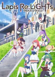 アニメ『ラピスリライツ』7月放送開始 人気声優20人以上出演でPV第2弾公開