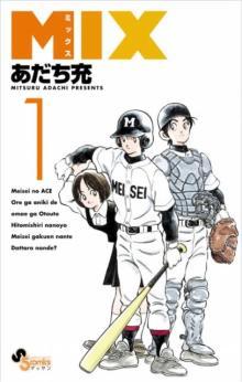 あだち充氏の漫画『MIX』コロナの影響で休載 作画作業が困難…漫画誌『ゲッサン』2作品休載に