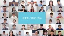 香取慎吾、石原さとみ、佐藤健ら豪華37人、リモートで笑いあう 「私たちは、つながっている」