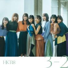HKT48、歴代自己記録更新のニューシングルで自身初の返り咲き1位【オリコンランキング】