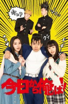 新川優愛&桜井日奈子、『今日俺』SPドラマに参戦 なぜか今井に夢中な女子大生役に起用