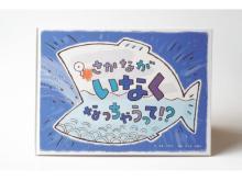 絵本『さかなが いなくなっちゃうって!?』を読んで日本の海について知ろう
