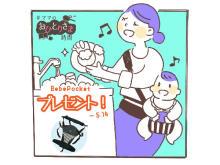 抱っこ紐で「ママのおひとりさま時間」を応援!キャンペーン開催中