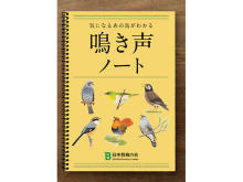 あの鳴き声はなんの鳥?散歩にぴったりな『鳴き声ノート』無料プレゼント中