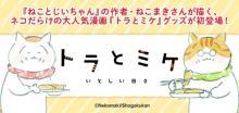 お酒好き、猫好き必見!!!『トラとミケ』のグッズが初登場、5月11日頃発売! 【アニメニュース】
